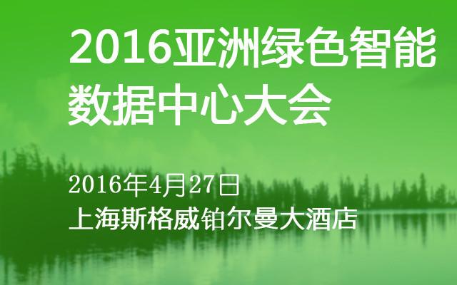 2016亚洲绿色智能数据中心大会