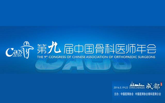 第九届中国骨科医师年会(CAOS 2016)