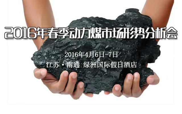 2016年春季动力煤市场形势分析会