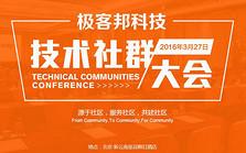 极客帮科技-技术社群大会