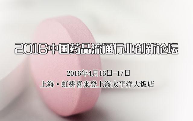 2016中国药品流通行业创新论坛