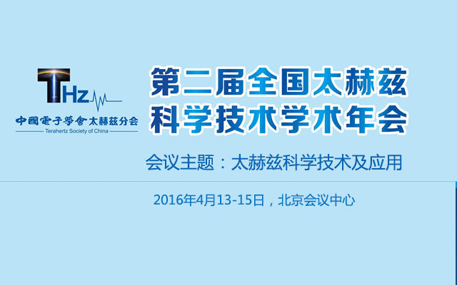 第二届全国太赫兹科学技术学术年会