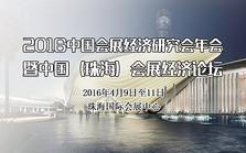 2016中国会展经济研究会年会暨中国(珠海)会展经济论坛