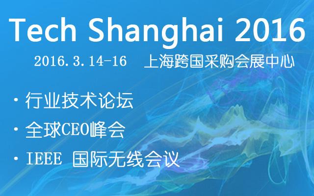 Tech Shanghai 技术大会2016