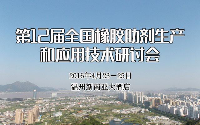 第12届全国橡胶助剂生产和应用技术研讨会