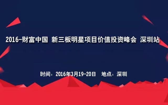 2016-财富中国 新三板明星项目价值投资峰会 深圳站