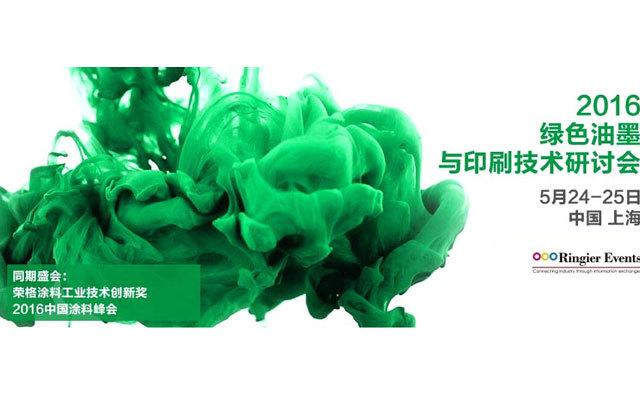 2016绿色油墨与印刷技术研讨会