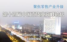 第十四届中国百货业高峰论坛
