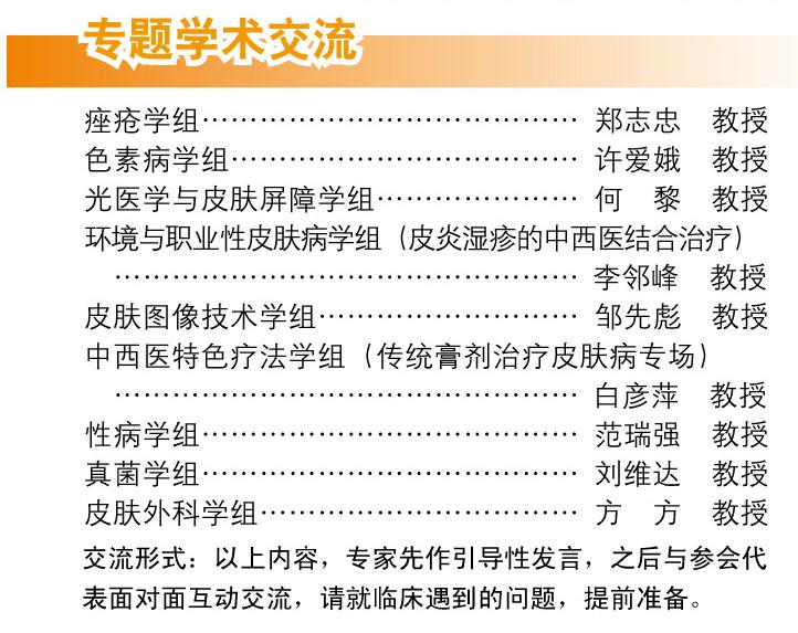 2016全国中西医结合皮肤性病学术年会
