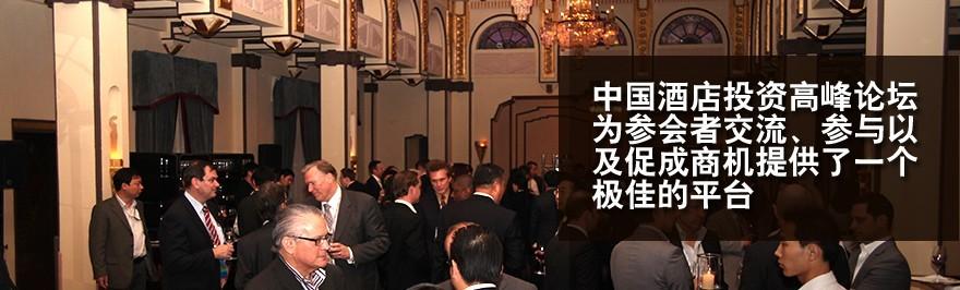 第十二届中国酒店投资高峰论坛(CHIC2016)