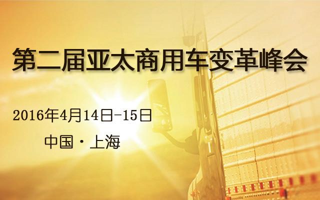 2016 第二届亚太商用车变革峰会