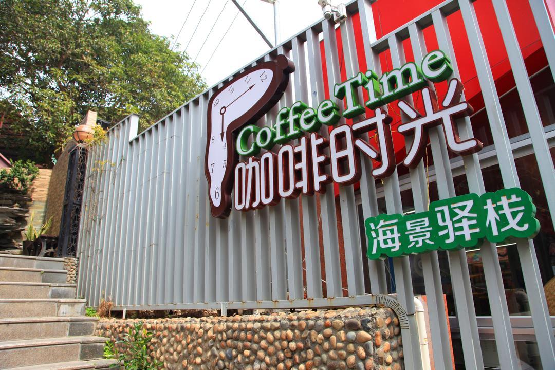 咖啡时光海景驿站