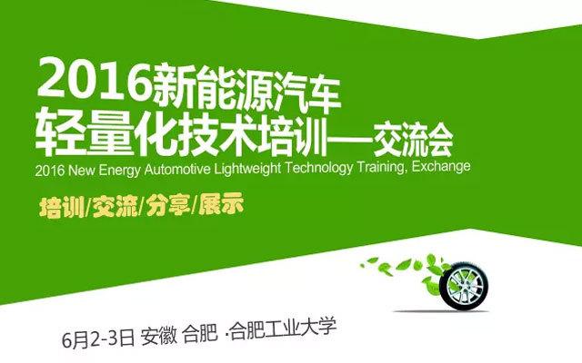 2016新能源汽车轻量化技术培训—交流会
