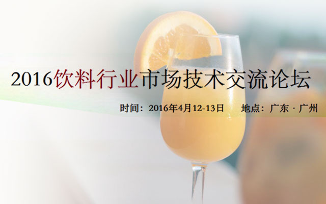 2016饮料行业市场技术交流论坛