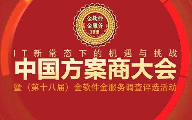 2016中国方案商大会