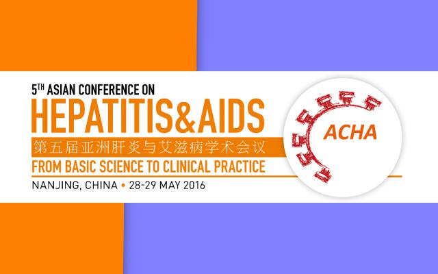 第五届亚洲肝炎与艾滋病学术会议