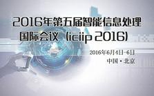 2016年第五届智能信息处理国际会议(iciip 2016)
