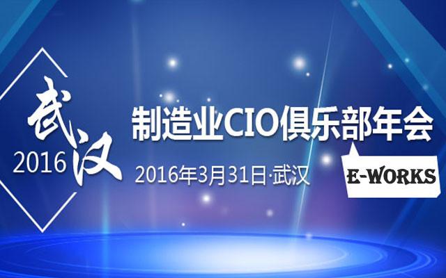 2016(第十三届)武汉制造业CIO俱乐部年会