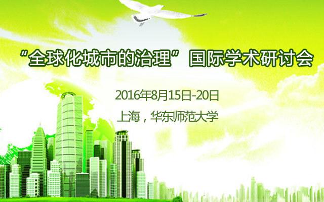 2016全球化城市的治理国际学术研讨会