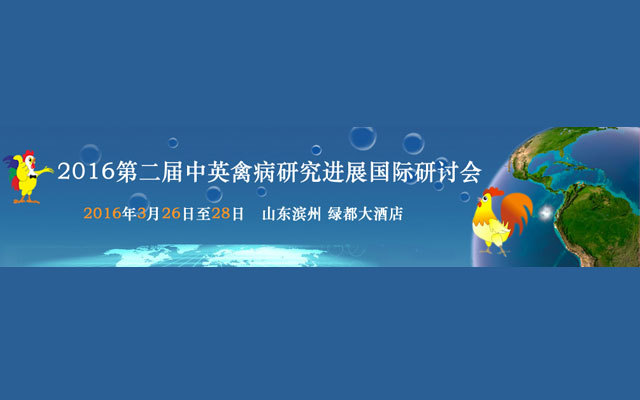 2016第二届中英禽病研究进展国际研讨会