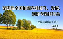 第四届全国休闲农业研究、发展、创新专题研讨会