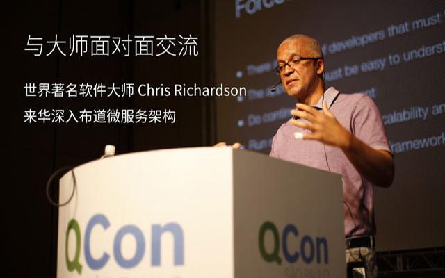 与大师面对面交流:Chris Richardson 来华布道微服务架构