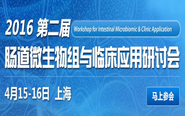 2016(第二届)肠道微生物组与临床应用研讨会