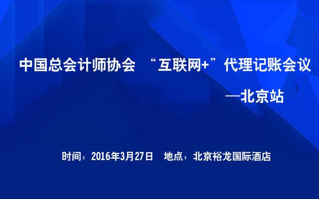"""中国总会计师协会 """"互联网+""""代理记账会议—北京站"""