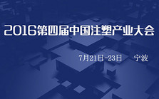 2016第四届中国注塑产业大会