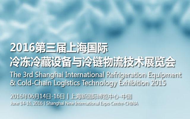 2016国际现代物流与检验检疫高峰论坛