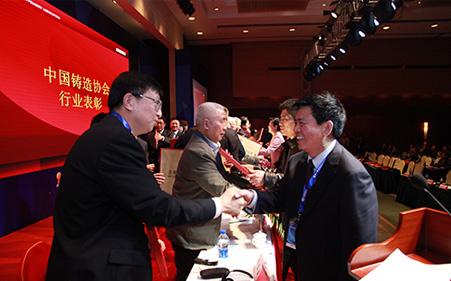 第十二届中国铸造协会年会暨首届全球铸造论坛、第六届金砖国家铸造业论坛