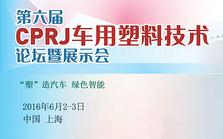 第六届CPRJ车用塑料技术论坛暨展示会