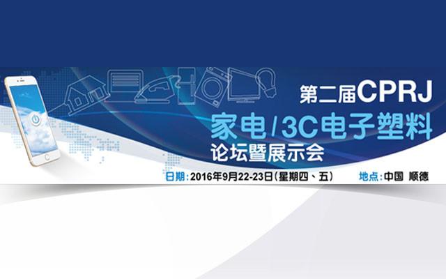 第二届CPRJ家电/3C电子塑料技术论坛暨展示会