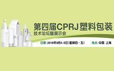 第四届CPRJ塑料包装技术论坛暨展示会