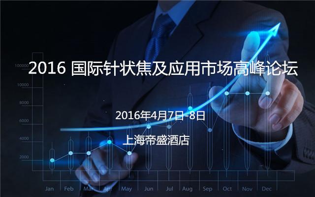 2016 国际针状焦及应用市场高峰论坛