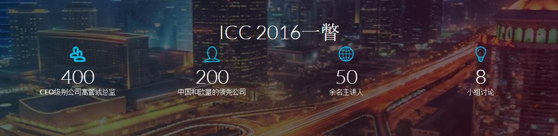 2016国际资本峰会(ICC 2016)