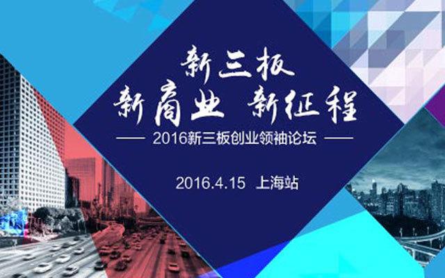 新三板 新商业 新征程——2016新三板创业领袖论坛上海站