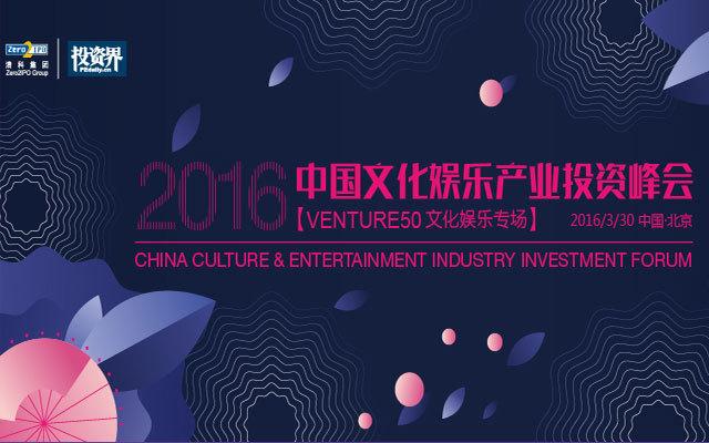 2016中国文化娱乐产业投资峰会