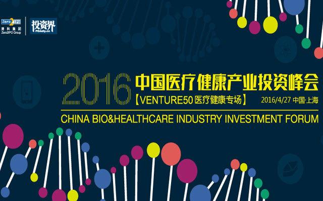 2016中国医疗健康产业投资峰会