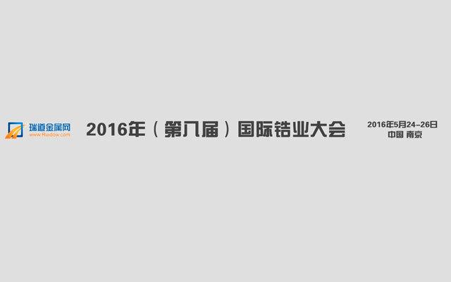 2016年第八届国际锆业大会