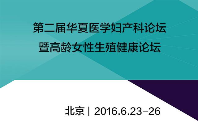 第二届华夏医学妇产科论坛暨高龄女性生殖健康论坛