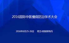 2016国际中医慢病防治学术大会