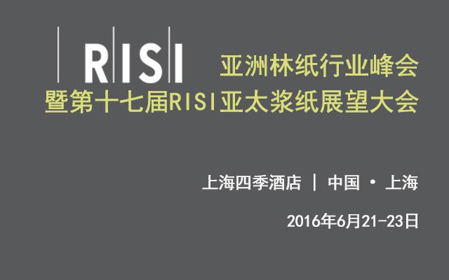 亚洲林纸行业峰会暨第十七届RISI亚太浆纸展望大会