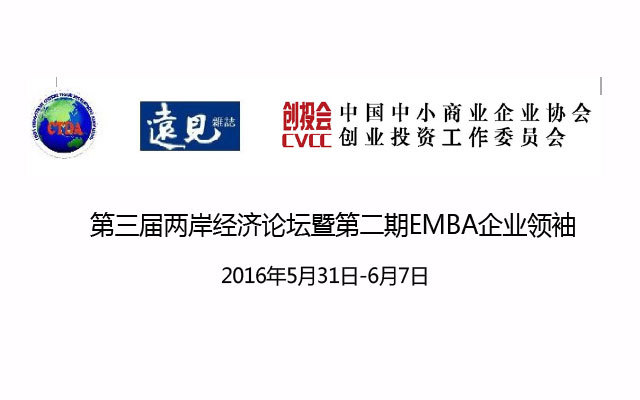 第三届两岸经济论坛暨第二期EMBA企业领袖