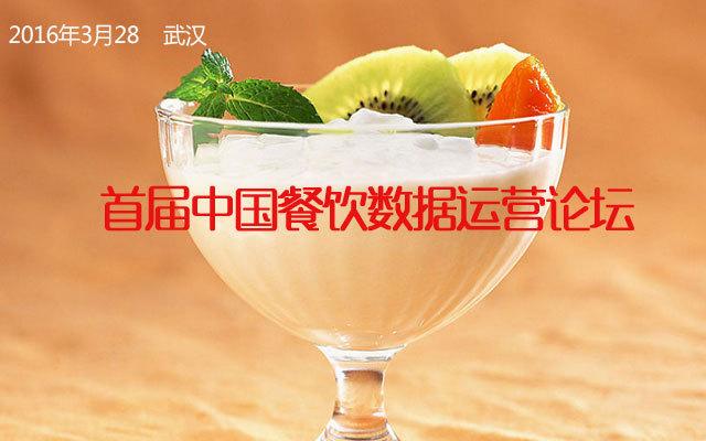 首届中国餐饮数据运营论坛