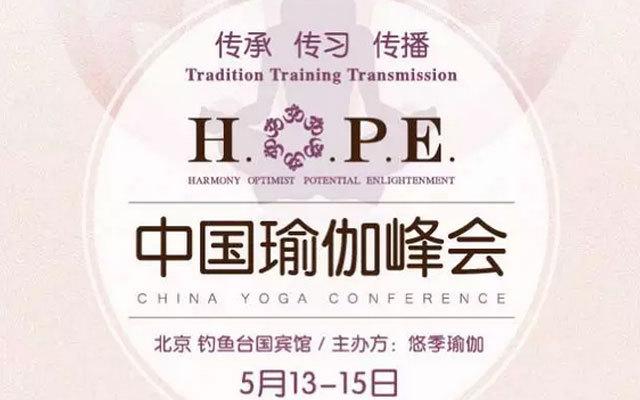 2016第二届H.O.P.E.中国瑜伽峰会