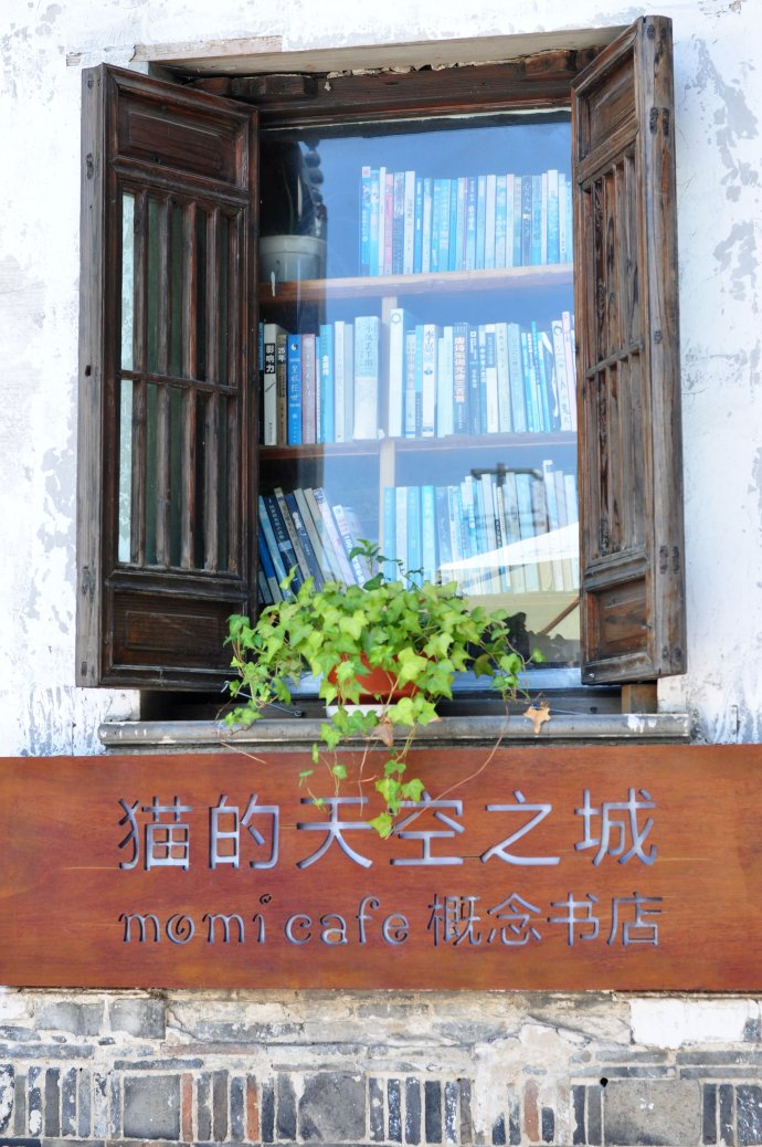 猫的天空之城概念书店(平江路店)