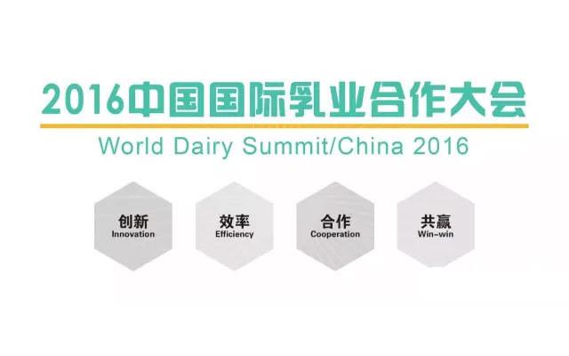 2016中国国际乳业合作大会