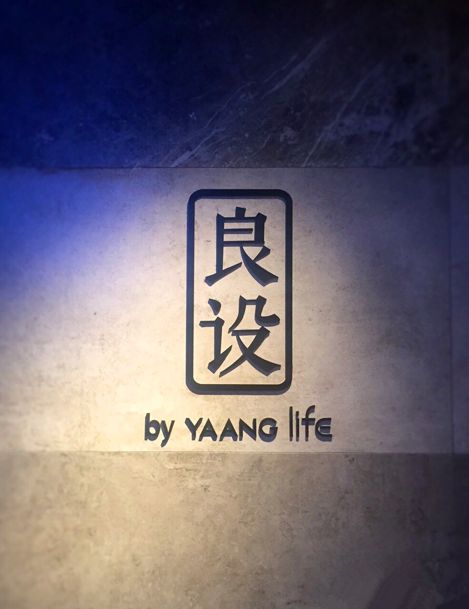 良设 by YAANG life(愚园路店)