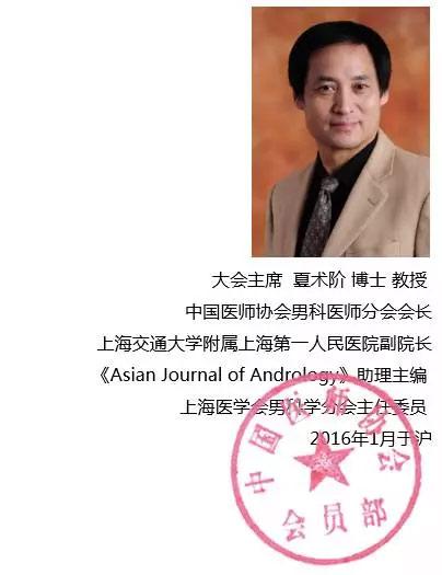 第四届上海男性健康论坛
